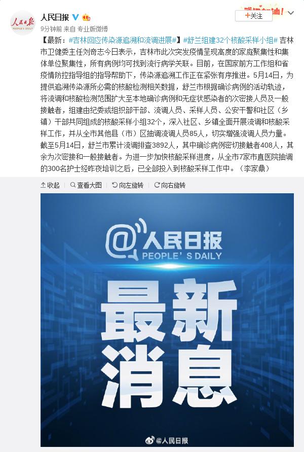 杏悦平台:最新吉林回应传染源追溯杏悦平台和流调图片