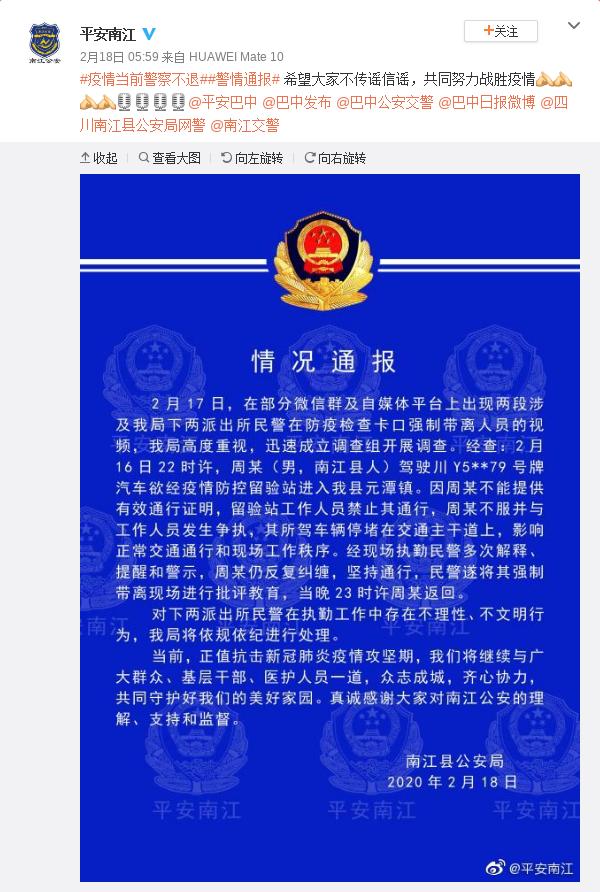 四川南江警方:梁宁民警执勤存在不理性不文明行为 将依规依纪进行处理图片