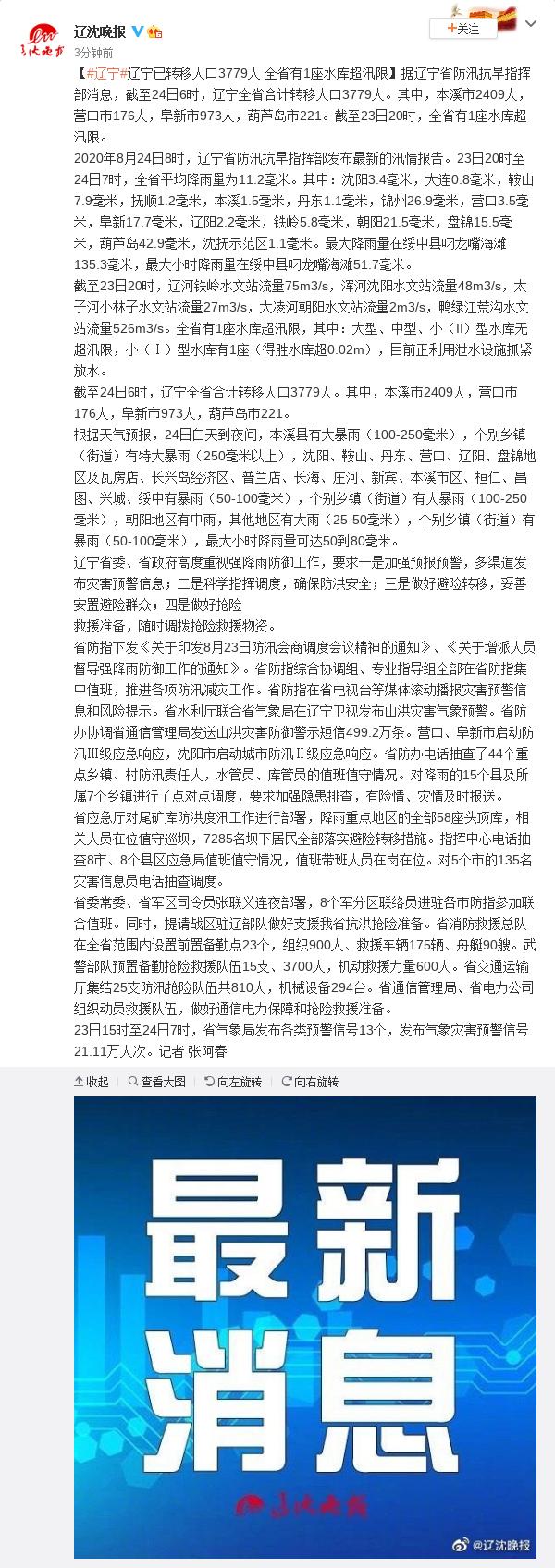 辽宁已转移人口3779人 全省有1座水库超汛限