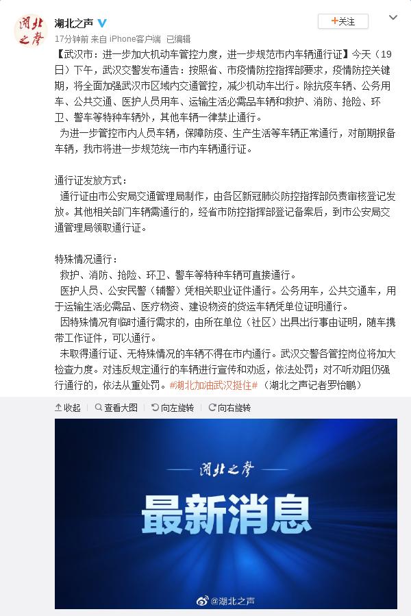 武汉:未取得通行证、无特殊情况的车辆不得在市内通行