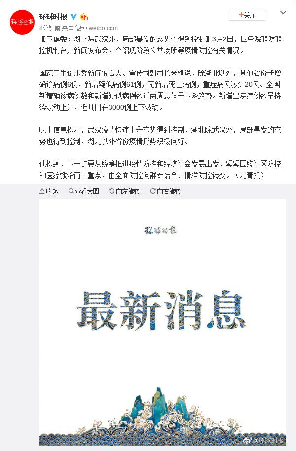 国家卫健委:湖北除武汉外,局部暴发的态势也得到控制图片