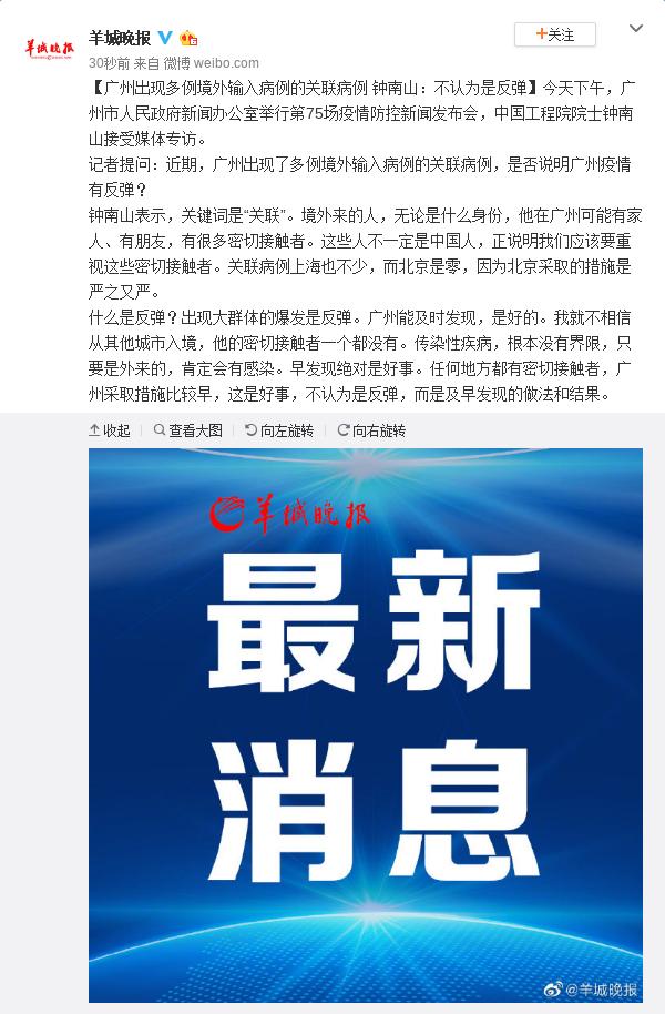 广州出现多例境外输入病例的关联病例 钟南山:不认为是反弹图片