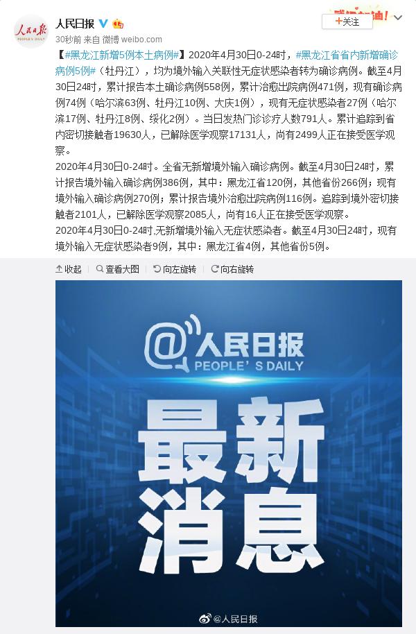 黑龙江新增5例本土病例图片