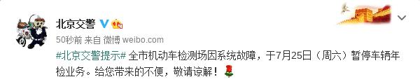 杏悦:京机动杏悦车检测场因系统故障于25图片
