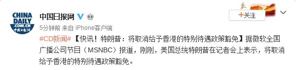 特朗普:将取消给予香港的特别待遇政策豁免图片