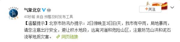 杏悦娱乐,至3日白天有中雨局杏悦娱乐地暴雨图片