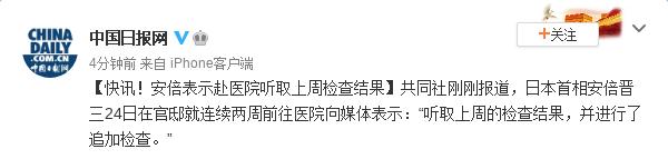 安倍表示赴医院听取上周检查结果