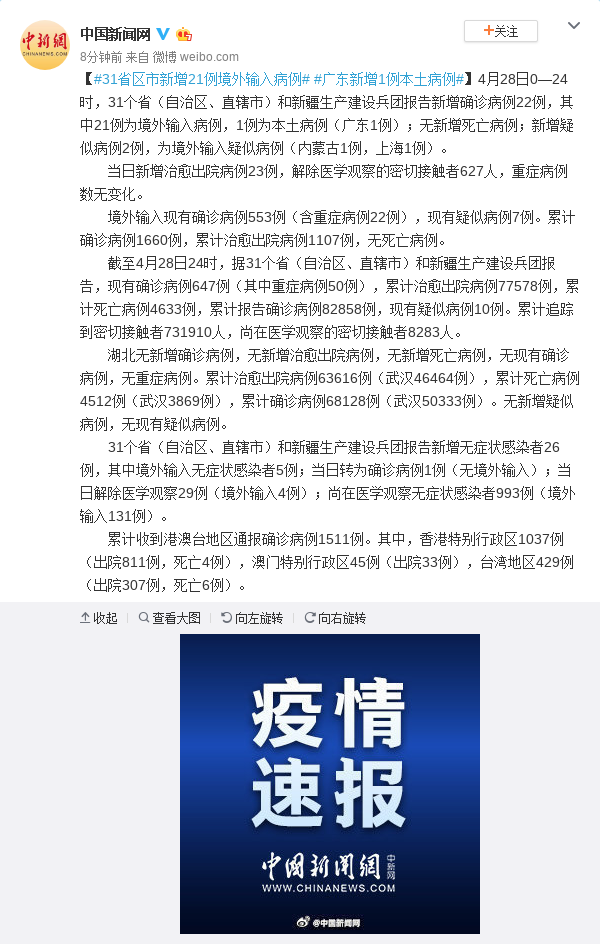 摩天登录输入病例广东摩天登录新增1例本土病图片