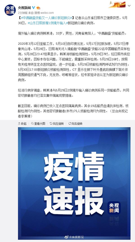 中昌融盛货船又一人确诊新冠肺炎图片