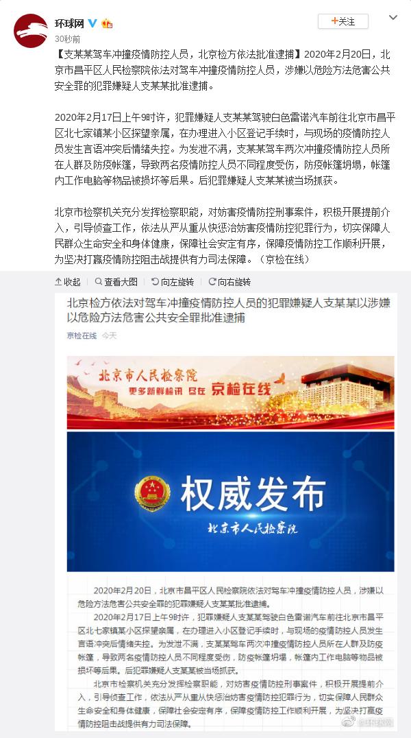 支某某驾车冲撞疫情防控人员,北京检方依法批准逮捕图片