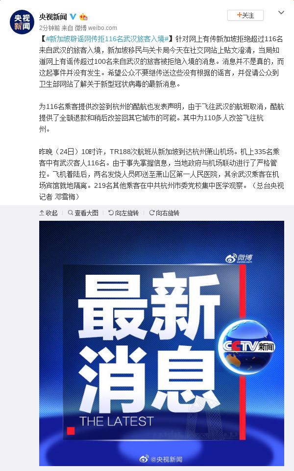 新加坡辟谣网传拒116名武汉旅客入境