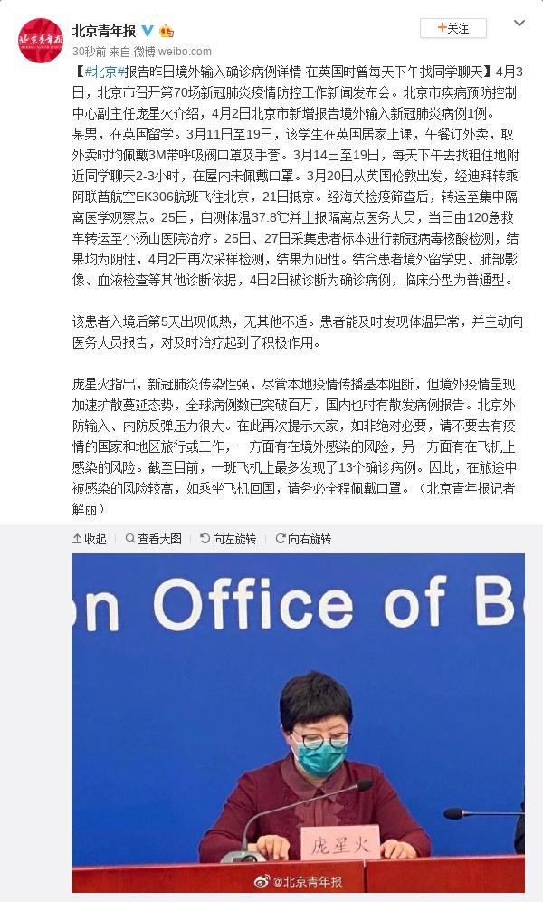 北京报告2日境外输入确诊病例详情 在英国时曾每天下午找同学聊天图片