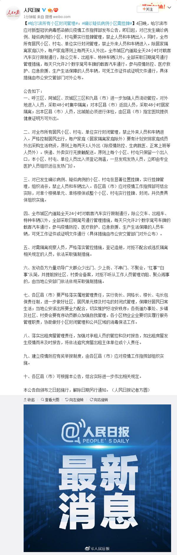 哈尔滨所有小区封闭管理:确诊疑似病例小区需挂牌图片