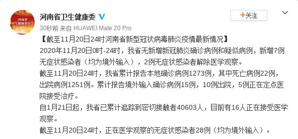 11月20日河南新增7例境外输出无病症传染者