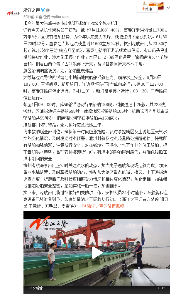 摩鑫代理,钱塘江流域全线封摩鑫代理图片