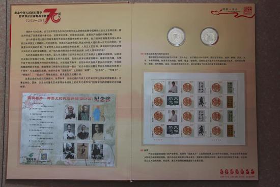那维东作品入选纪念中国抗战暨世界反法西斯战争胜利七十周年邮册