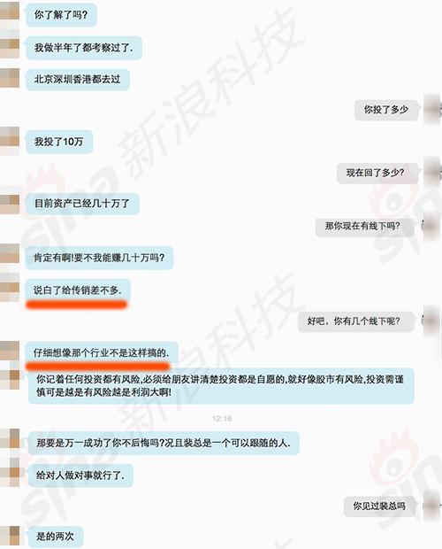 沉迷于网络黄金的投资者郑文(化名)