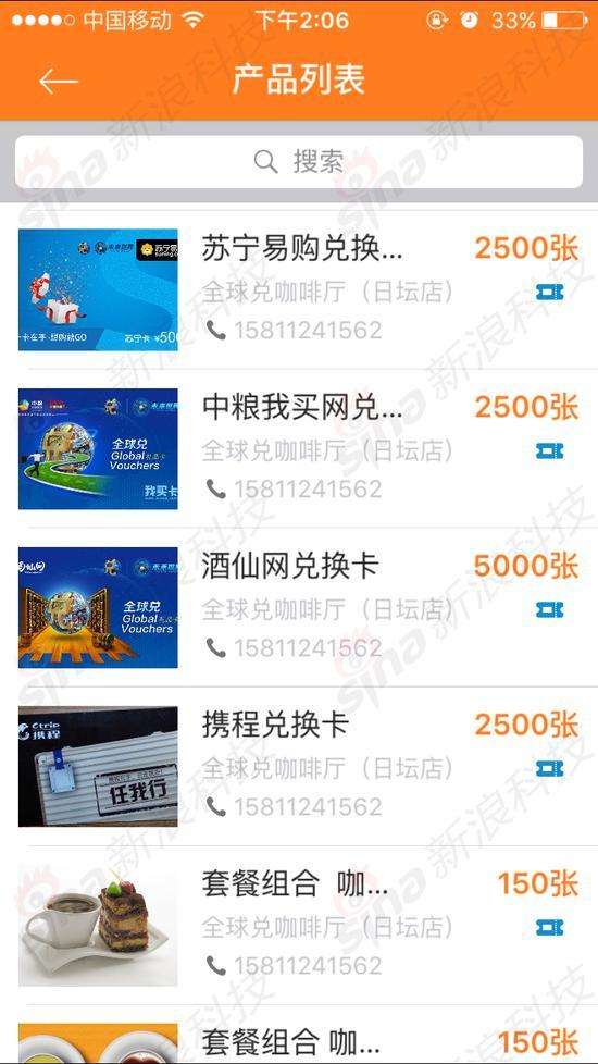 全球兑App中的购物券信息表