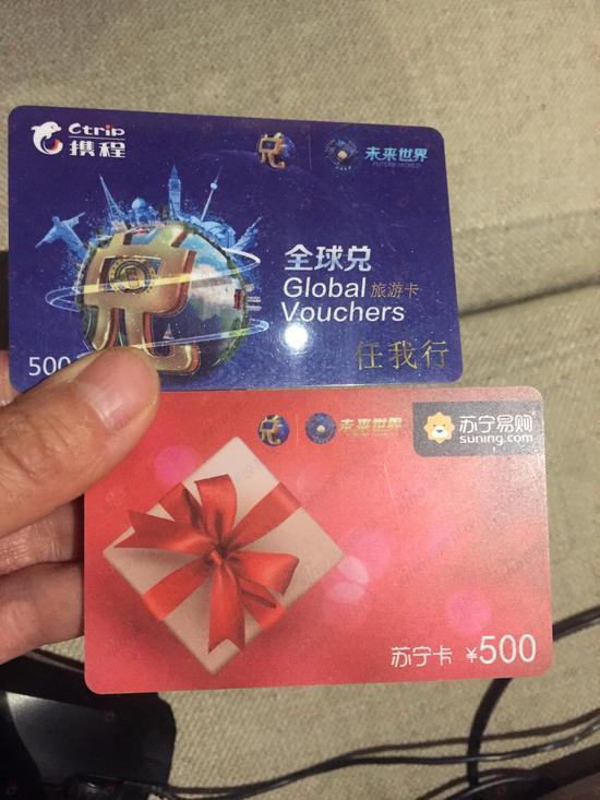 沈阿姨在全球兑用网络黄金券换来的购物卡