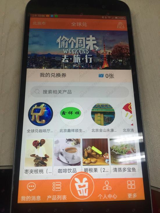 全球兑App首页