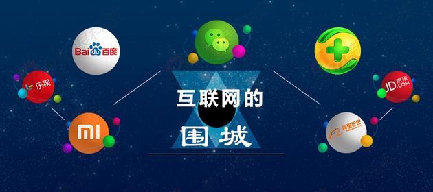"""解读:中国互联网""""围城""""之战"""