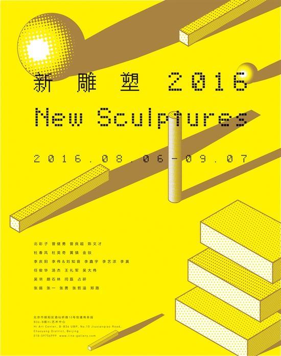 新雕塑2016海报