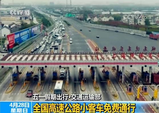 【五一假期出行】交通运输部:天下高速公路小客车免费通行