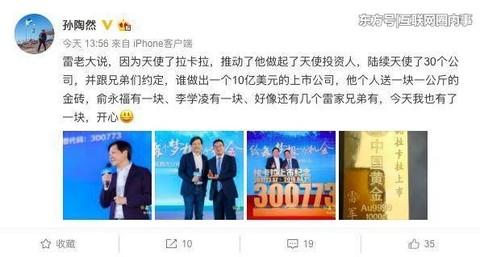继俞永福李学凌之后 雷军又给拉卡拉CEO孙陶然送了一公斤金砖