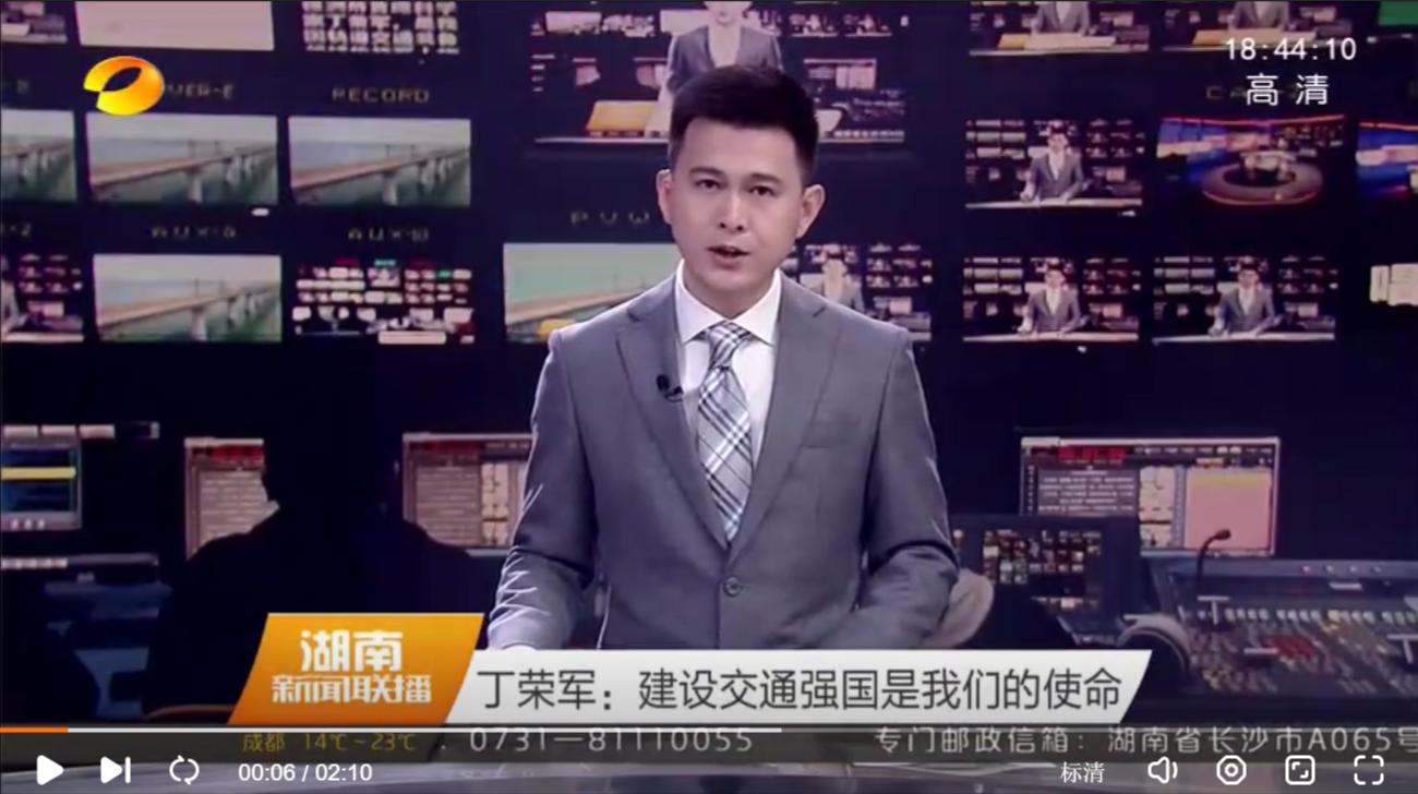 【湖大人物】丁荣军:建设交通强国是我们的使命(图文)