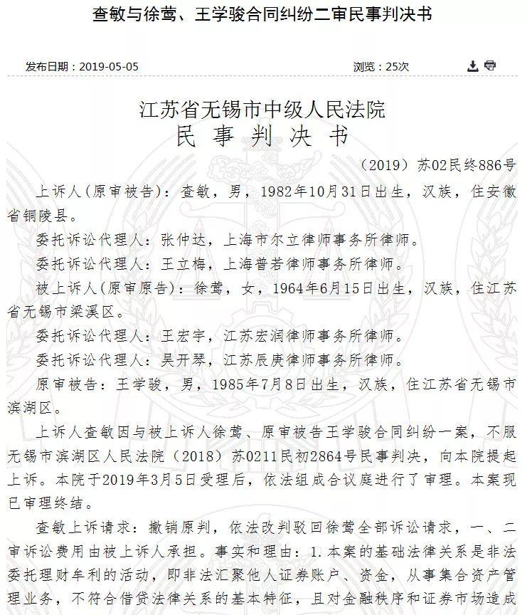 北京股票配资纠纷:连踩3只闪崩股!更要命的是配资3600万,这起场外配资纠纷案宣判,看配资风险有多高