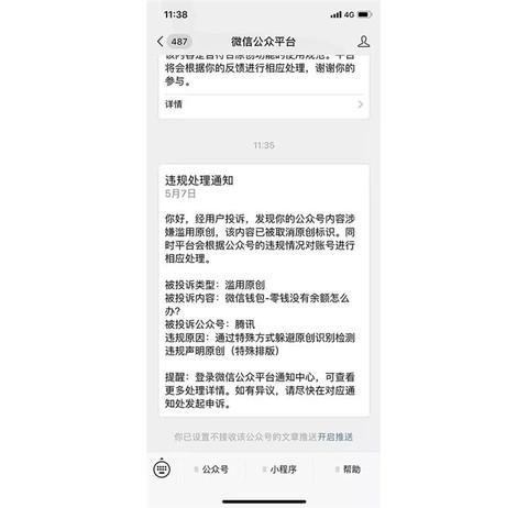 """一周要闻 微信惩罚""""腾讯"""" 王健林马化腾逛街 《绝地求生》停机维护 德云社演员筹款被质疑"""