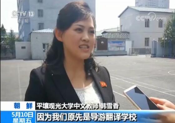 【蜗牛棋牌】朝鲜大学生的中文居然这么强了?我可能是假中国人