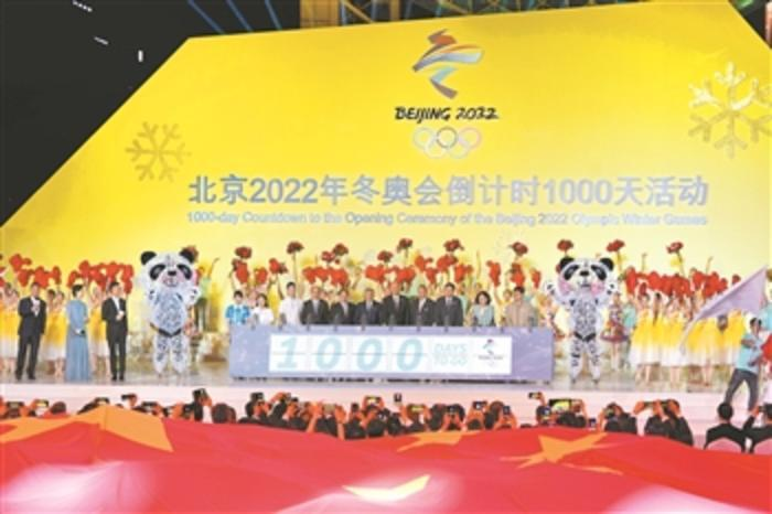 Beijing 2022 Winter Olympics Countdown 1000 Day Event - Sina.com -a908-hwsffzc4212793