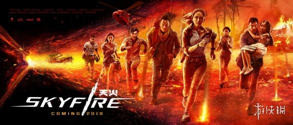 华语电影《天火》海报登戛纳国际电影节C位广告牌!