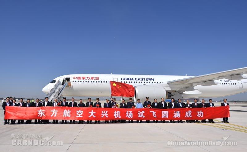 东航四人试飞机组 累积飞行近七万小时