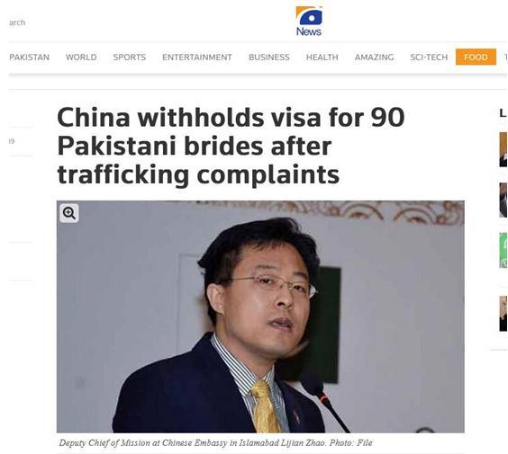 巴基斯坦GEO成事网