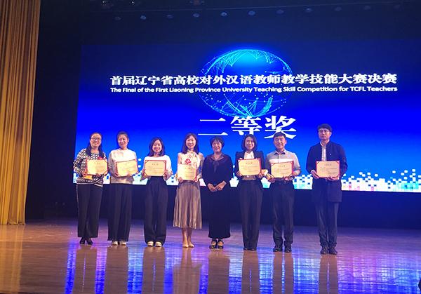 我校在辽宁省对外汉语教师教学技能大赛中获得佳绩