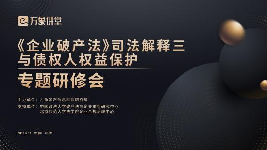 """""""《企业破产法》司法解释三与债权人权益保护专题研修会""""在京举行"""