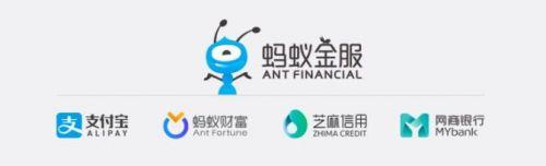 消息称蚂蚁金服将于明年实现海外和科创板上市