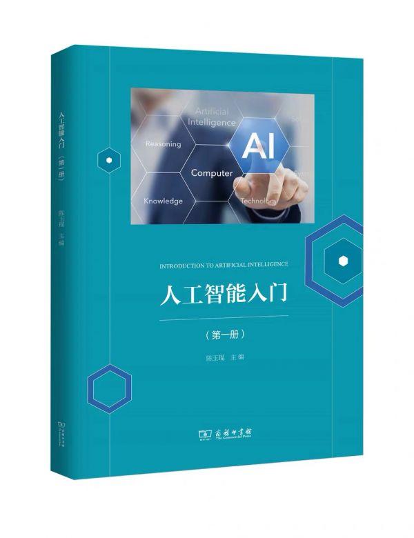 参考读书 | 看完这本《人工智能入门》,觉得自己有点傻?
