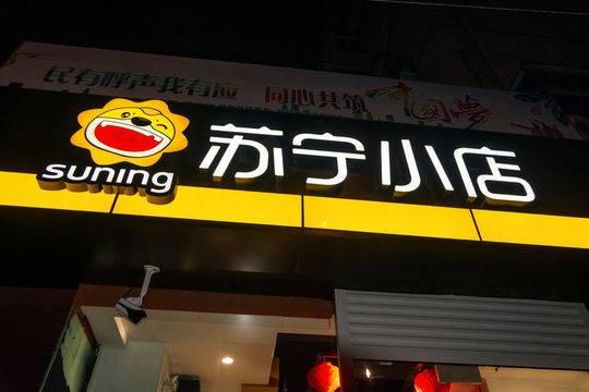 苏宁小店获4.5亿美元增资,张康阳持有65%股份