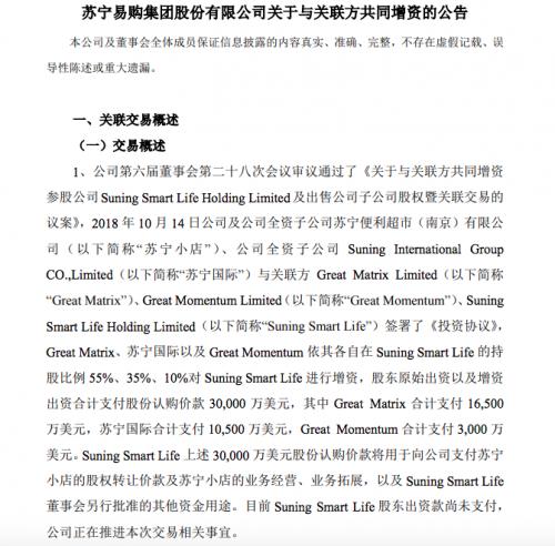 苏宁易购:苏宁小店将获4.5亿美元增资
