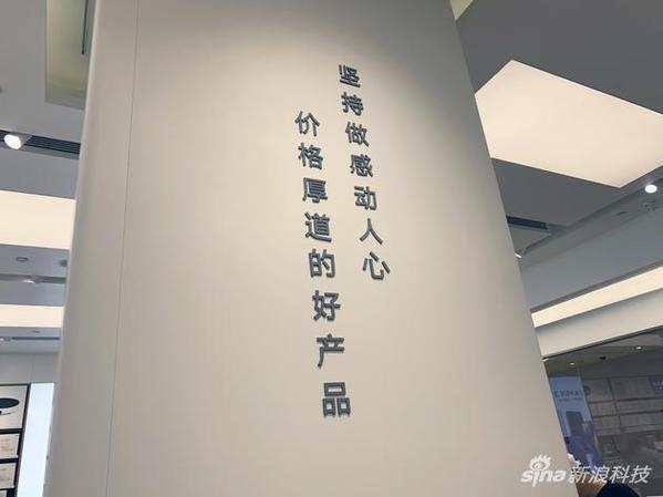 最新装修的小米之家墙上挂了他们的理念