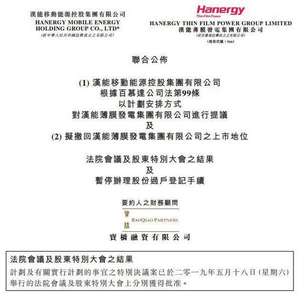 """""""股份置换""""主动从香港退市第一家!汉能薄膜私有化方案获股东通过 回A迈出必要一步"""