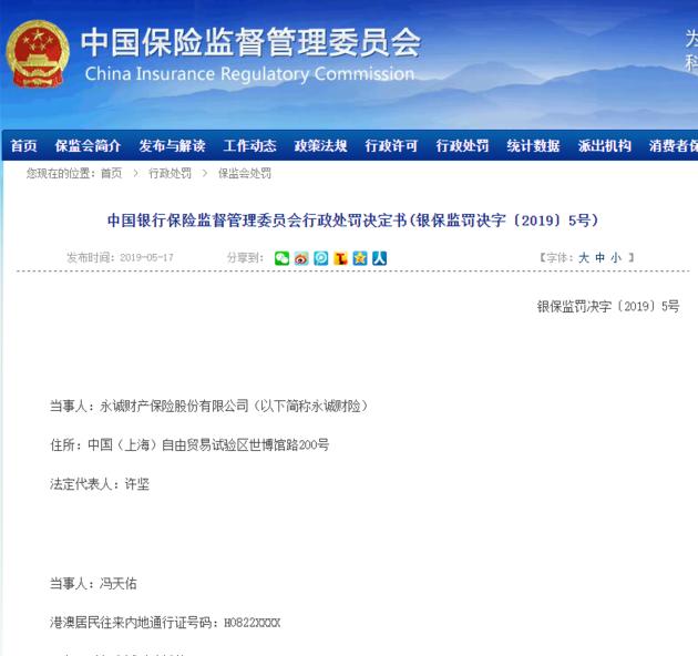 华海财险和永诚产险合计被罚57万元