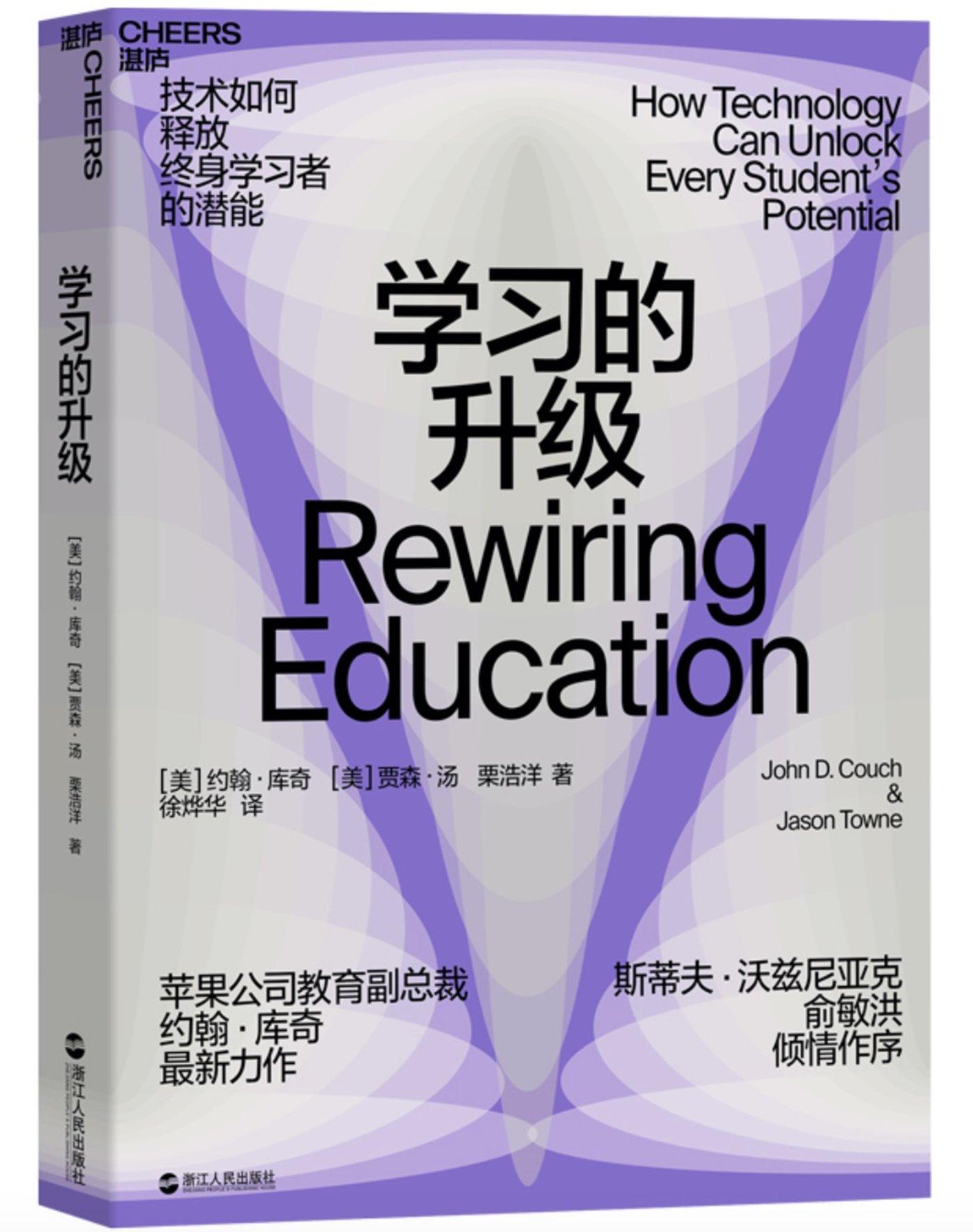 【书评】《学习的升级》:苹果公司第54号员工与乔布斯的教育梦