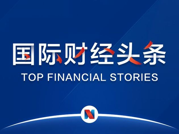 国际财经头条|福特将在8月底前全球裁员约7000人;美国股息创下历史新高;美国亚特兰大联储行长:不认为年内会降息