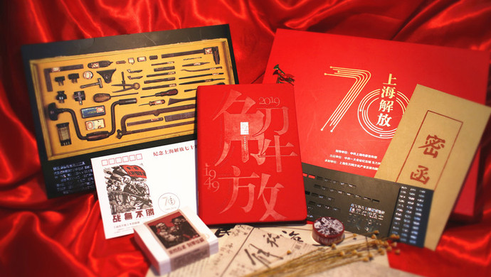 """""""党的诞生地""""文创产品亮相,让你拥有一份上海解放当年的报纸"""