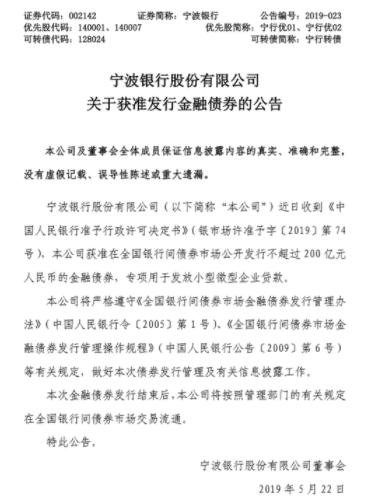 """宁波银行频按""""补血键"""",获批发行不超过200亿元金融债劵"""