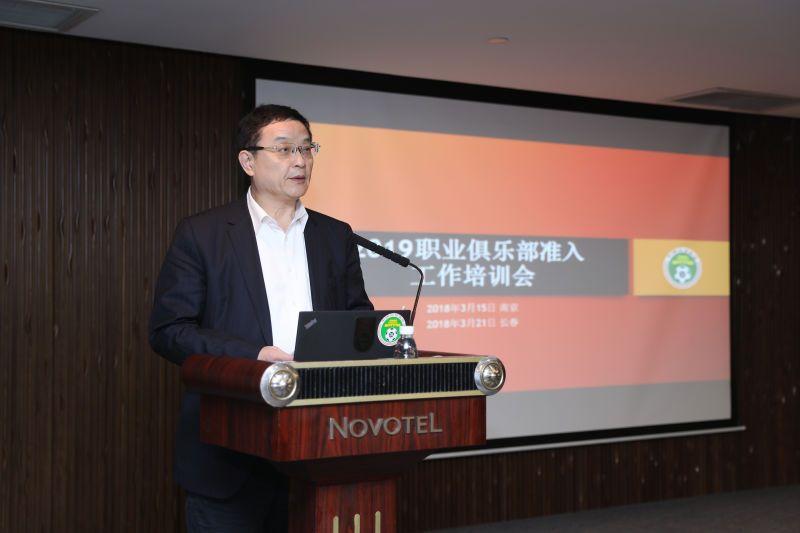 北青:李毓毅将不再担任中国足协副主席